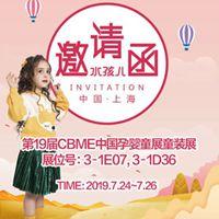 水孩儿童装即将亮相2019中国国际儿童时尚周 邀您相约上海国家会展中心!