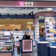 熱烈祝賀鄂爾多斯市星河coco city井色時尚飾品店隆重開業!