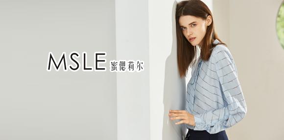 蜜偲莉尔MSLE时尚女装诚邀您的加盟!