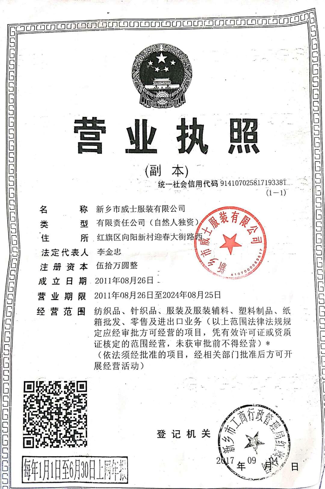 新乡市威士服装有限公司企业档案