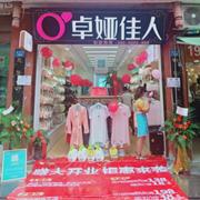 卓娅佳人贵州桐梓夜郎街店7月11号盛大开业, 多样化苹果彩票优选平台受欢迎!