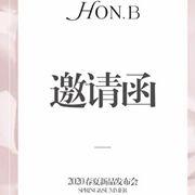 HON.B红贝缇2020年春夏新品发布会邀请函
