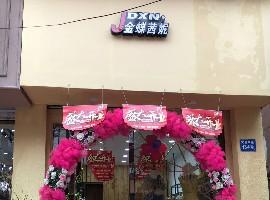 热烈祝贺金蝶茜妮牵手张女士喜迎新店开业!