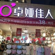 卓娅佳人广西防城港那良店7月14号盛大开业,进店就有好礼相送!