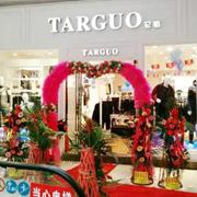 TARGUO它钴男装品牌服装店加盟合肥新店开业,现场络绎不绝盛况火爆