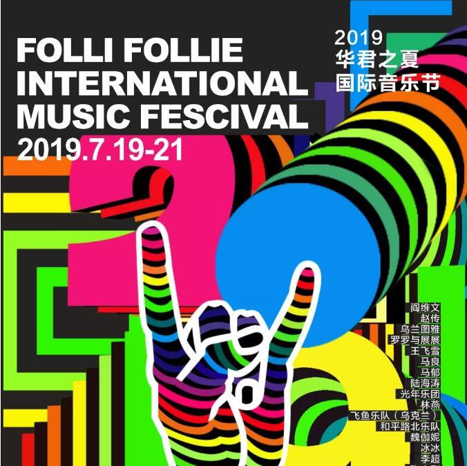 """就在明天!""""FolliFollie X 华君之夏""""第二届国际音乐节即将唱响!"""