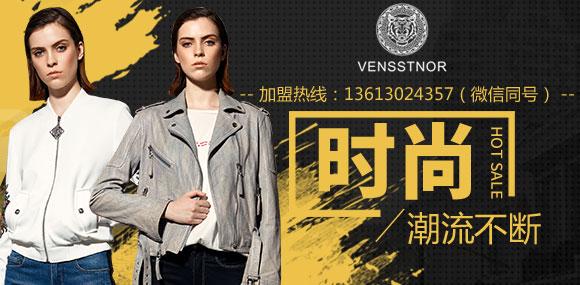 VENSSTNOR(維斯提諾)女裝 期待您的加盟