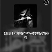 洞察丨布根香2019冬季时尚发布秀邀请函