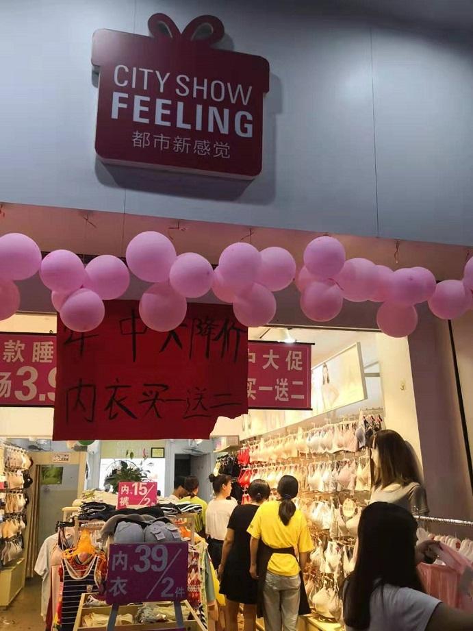 """热烈祝贺""""都市新感觉""""广州番禺店门店活动圆满结束"""