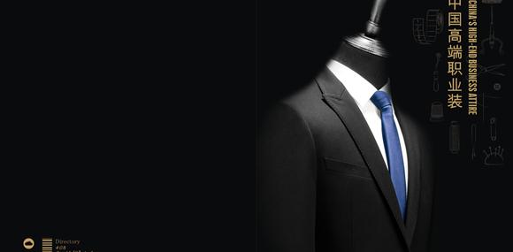 多仕頓品牌職業裝\西裝\高級定制全國招代理