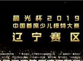 2019Showkids辽宁省总决赛暨张莉童模15周年庆典圆满落幕