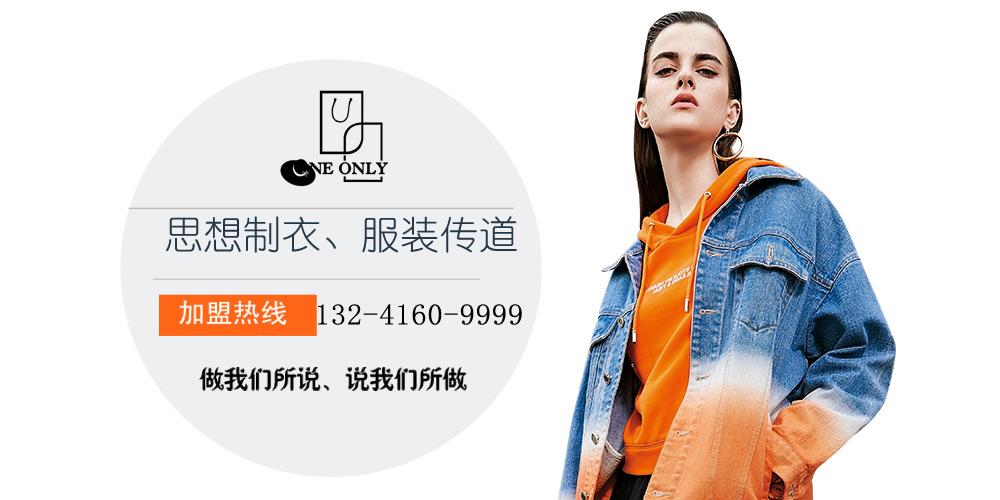 北京独一无二国际贸易有限公司
