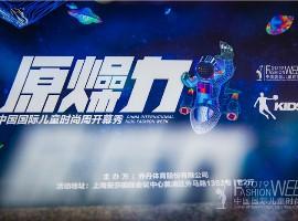 中国国际儿童时尚周开幕秀,乔丹儿童「原燥力」盛大开启