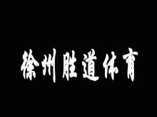 徐州勝道體育用品營銷中心