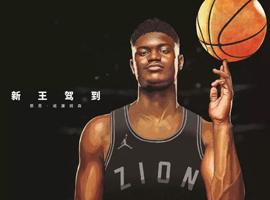 Jordan品牌正式签约NBA新科状元蔡恩-威廉姆森