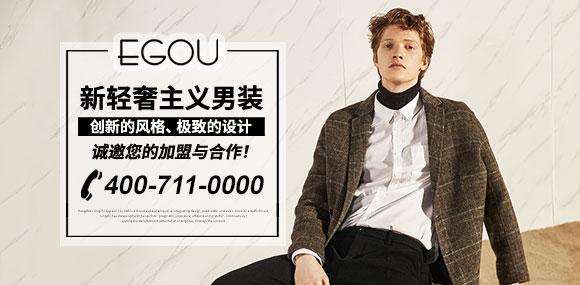 EGOU新輕奢主義男裝邀您加盟!