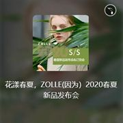 花样春夏,ZOLLE因为棉麻设计师女装2020春夏新品发布会邀请函