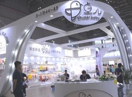 CBME 中国孕婴童展:卓儿在婴幼内衣行业一往无前