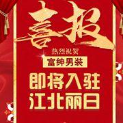 開業預告 | 這一站~惠州江北麗日