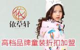 依草轩童装品牌