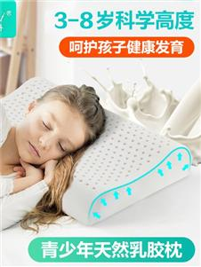 娇诗博天然乳胶枕和床垫系列