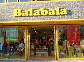 森马启动新战略发力童装 巴拉巴拉将扩展年龄线