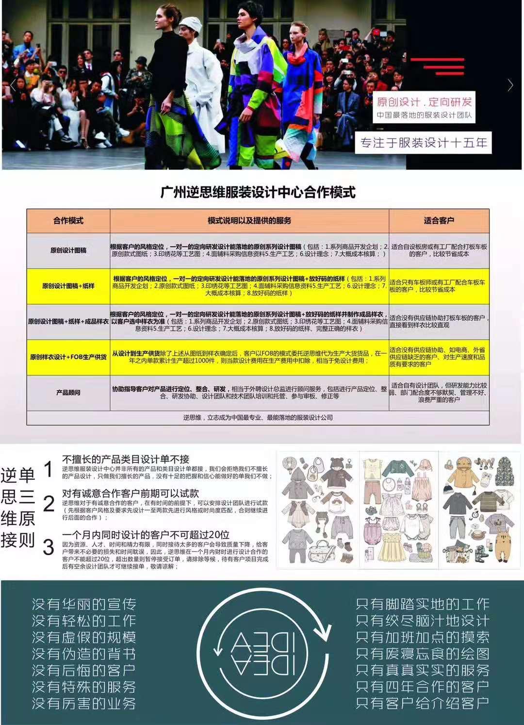 广州逆思维服装设计中心