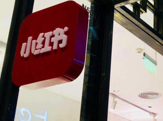小红书回应部分商店遭下架:与相关部门积极沟通解决
