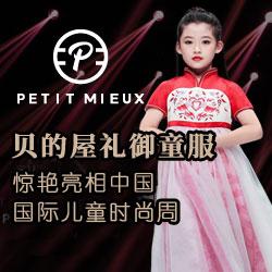 PETIT MIEUX貝的屋禮御童服-百童大秀驚艷亮相中國國際兒童時尚周