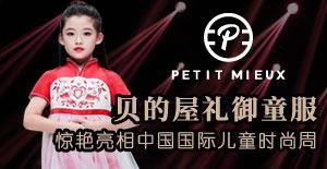 PETIT MIEUX贝的屋礼御童服-百童大秀惊艳亮相中国国际儿童时尚周