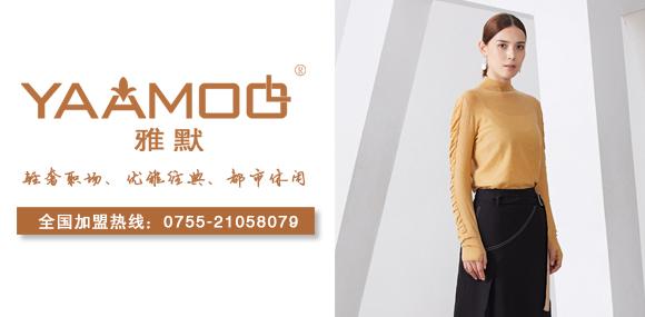 YAAMOO雅默新零售女装加盟,轻奢职场、优雅经典风格!