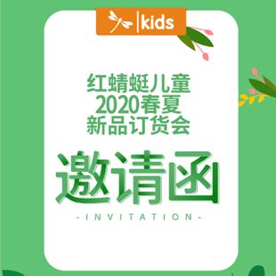 红蜻蜓儿童2020春夏新品订货会即将开幕,诚邀您的参与!