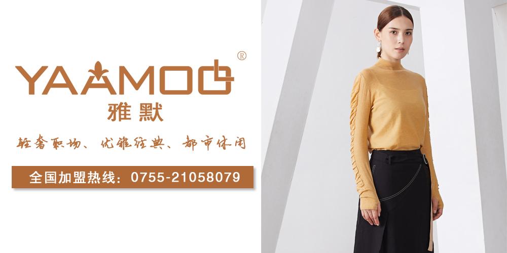 深圳市玉泰服饰有限公司