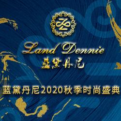 蓝黛丹尼《朝黛》2020秋季时尚盛典