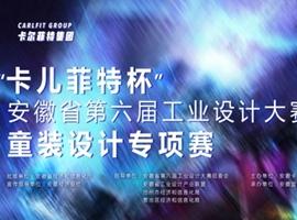 """""""卡儿菲特杯""""安徽省第六届工业设计大赛童装设计专项赛进入评审阶段"""