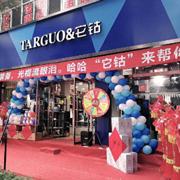 TARGUO它钴服装店铺加盟长沙新店正式开业,现场销售火爆盛况不断