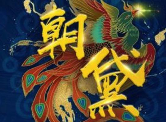 直播预告|年度史诗级皇宫大秀—蓝黛丹尼《朝黛》时尚盛典
