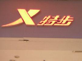 特步国际完成收购K-Swiss、Palladium及Supra三个品牌