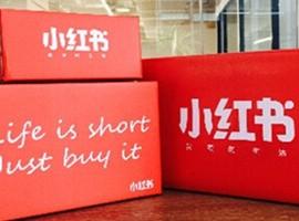 小红书罪与罚:资本追捧下的商业化迷局