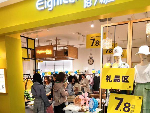 18Fans女装店品牌旗舰店店面