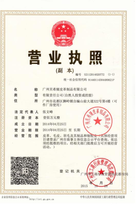 广州贝希娅皮革制品有限公式企业档案