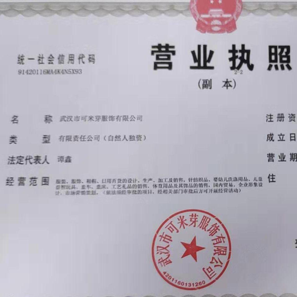 武汉市可米芽服饰有限公司企业档案