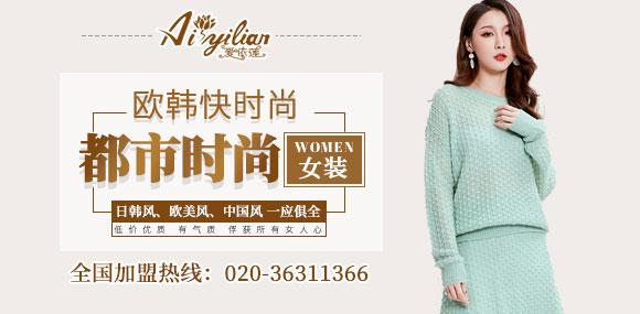 爱依莲快时尚女装 原创设计、厂家出货!