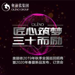 韶華-奧麗儂2019年秋季全國巡回招商會暨2020春夏新品發布訂貨會