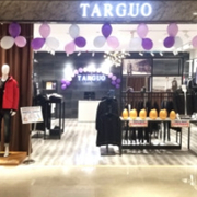 TARGUO它钴男士服装加盟店是创业之选
