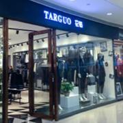 Targuo它钴加盟店男装 诠释个性创意的细节品位