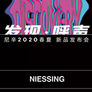 NIESSING尼辛 2020S/S Fashion Show
