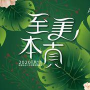 """""""至美·本真""""-艾慕 2020 春夏新品订货会暨战略峰会火热召开!"""