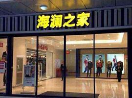 男装海澜之家国内最赚钱服装品牌之一 全球分店达6600家