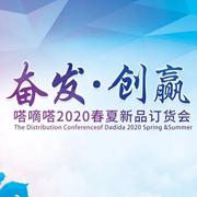 """""""奋发·?#20174;?▏嗒嘀嗒2020年?#21512;?#26032;品订货会火热召开~"""